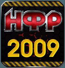 Видео реслинг шоу НФР 2009 года