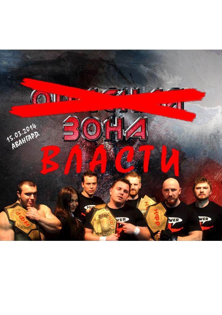 """НФР """"Зона Власти"""""""