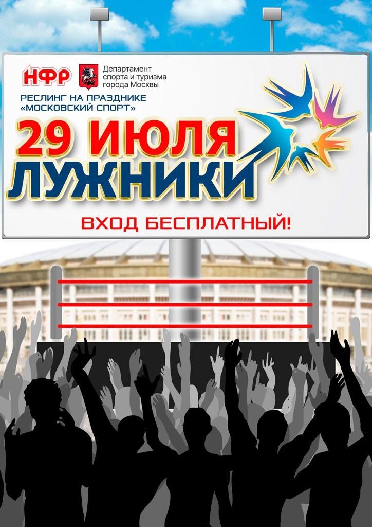 "НФР на празднике ""Московский Спорт"" 2017"