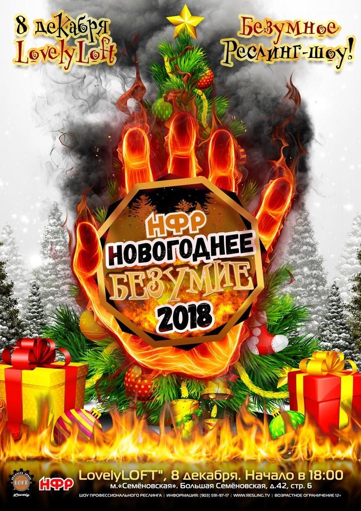 """НФР """"Новогоднее Безумие"""" 2018"""