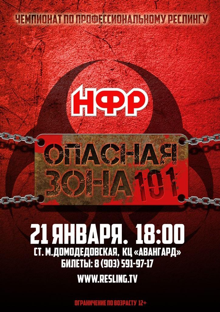 """НФР """"Опасная Зона"""" №101"""