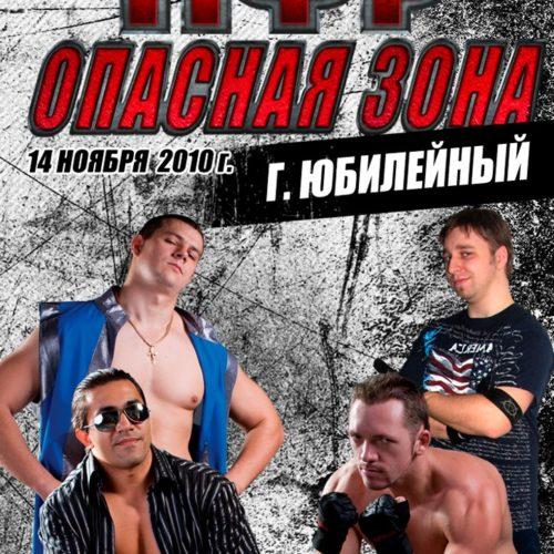 """НФР """"Опасная Зона"""" №59"""