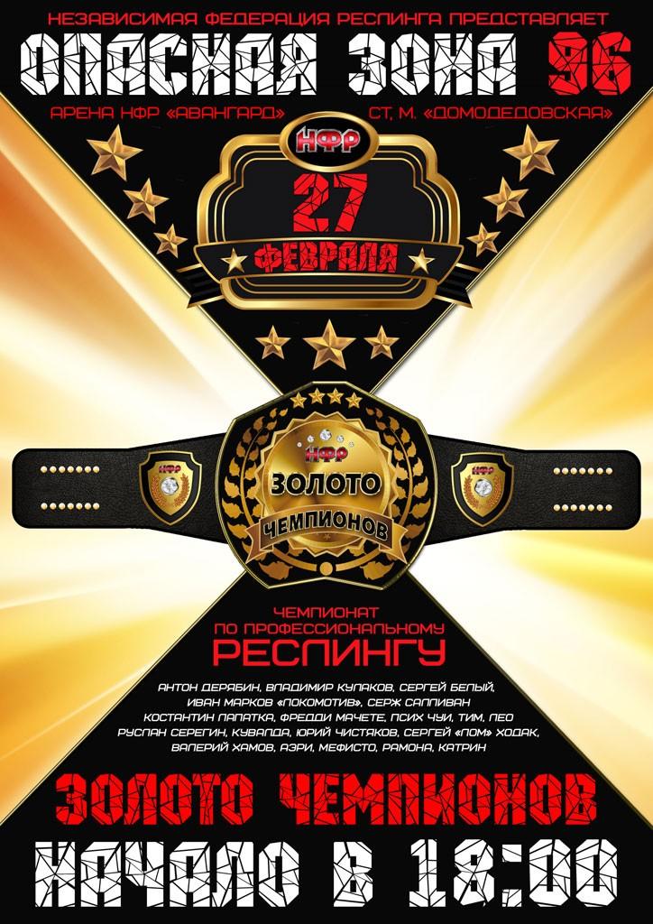 """НФР """"Опасная Зона"""" №96 Золото Чемпионов"""