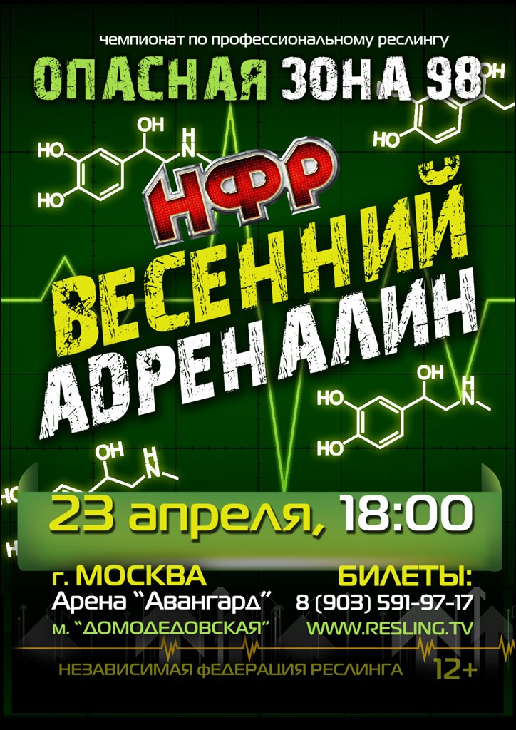 "НФР ""Опасная Зона"" №98 Весенний Адреналин"