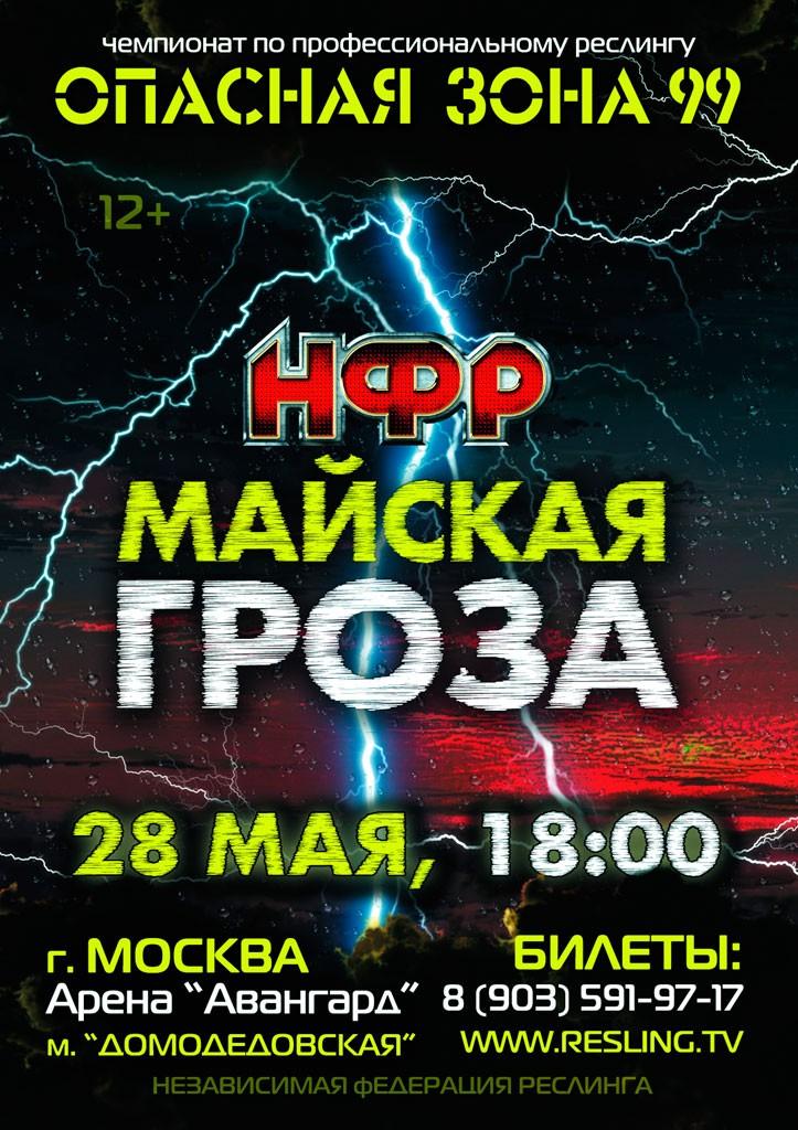 """НФР """"Опасная Зона"""" №99 Майская гроза"""