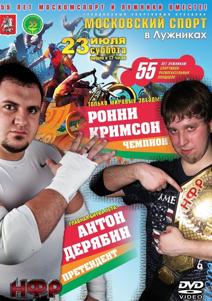 """Показательные выступления на празднике """"Московский спорт"""" 2011"""